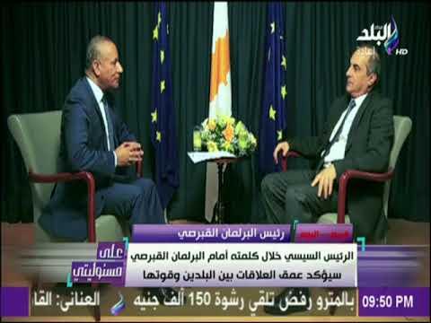 بالفيديو رئيس البرلمان القبرصي يؤكد أن السيسي لديه رؤية وحكمة