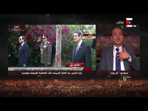 شاهد تعليق عمرو أديب على زيارة السيسي إلى نيقوسيا