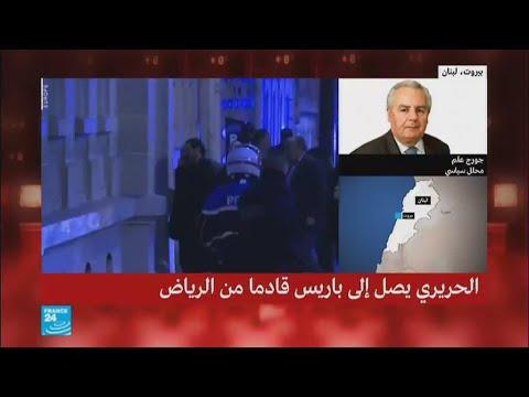 شاهد رئيس الوزراء اللبناني المستقيل الحريري يصل إلى قصر الإليزيه