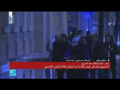 شاهد تساؤلات بشأن مشاركات سعد الحريري باحتفالات عيد الاستقلال في بيروت