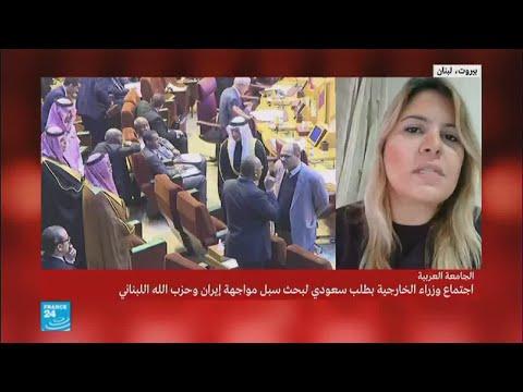 شاهد  اللبنانيون يتابعون اجتماع وزراء الخارجية العرب