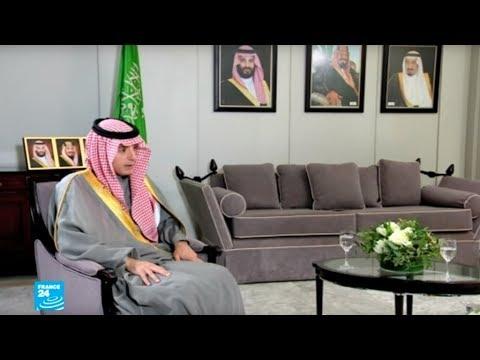 شاهد وزير الخارجية السعودي عادل الجبير يؤكّد أنّه لا حصار على اليمن