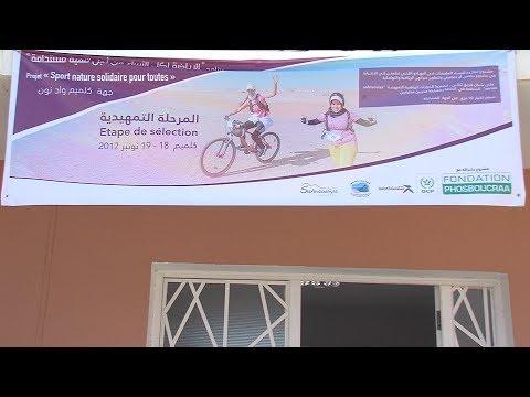 شاهد مشروع الرياضة لكل النساء يحل في مدينة كلميم