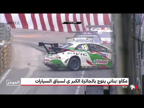 بالفيديو  المهدي بناني يتوج بجائزة مكاو الكبرى لسباق السيارات