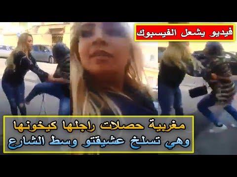 شاهد مغربية تسلخ عشيقة زوجها وسط الشارع