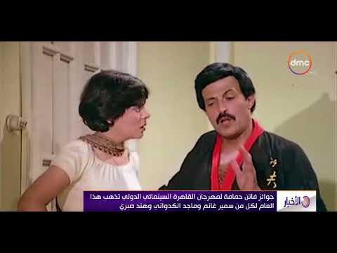 شاهد جوائز فاتن حمامة لمهرجان القاهرة السينمائي تذهب إلى سميرغانم