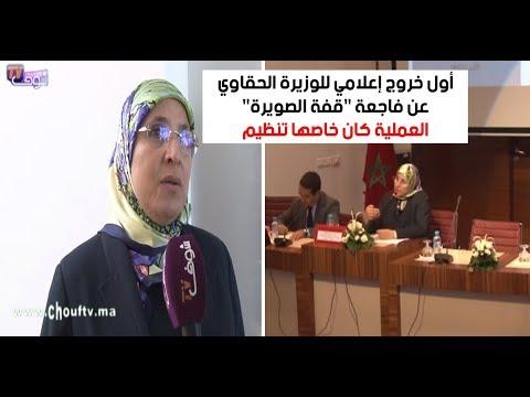شاهد أول تصريح إعلامي للوزيرة الحقاوي عن فاجعة قفة الصويرة