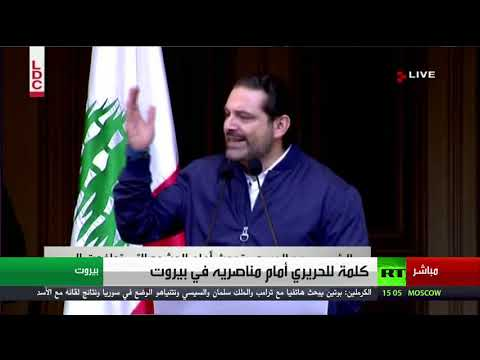 كلمة للحريري أمام مناصريه في بيروت