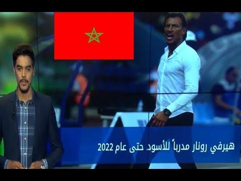 مدرب منتخب المغرب يرفض عروض الجزائر وفرنسا