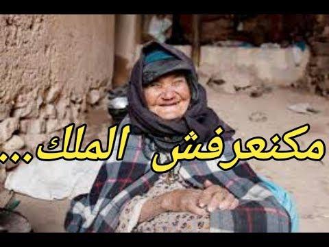 أغرب جواب من عجوز مغربية هل تعرفين الملك