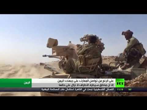تواصل المواجهات العنيفة في منطقة نهم شرق صنعاء في اليمن