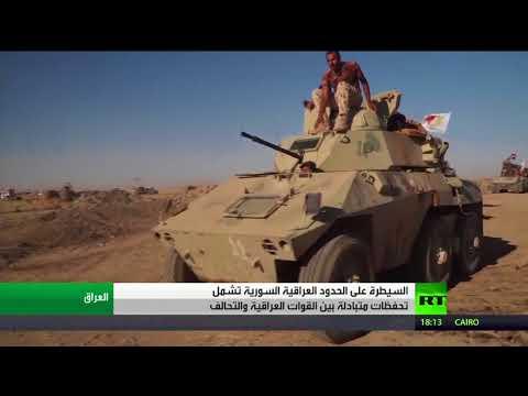 القوات العراقية المشتركة تشرع في تنفيذ خططها للتحكم في الحدود مع السورية