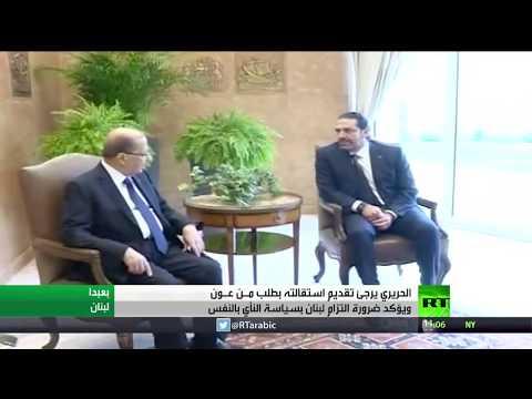 سعد الحريري يرجئ تقديم استقالته بطلب من ميشال عون
