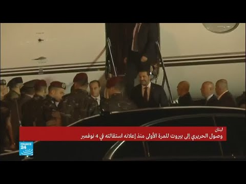 شاهد استقبال حافل للحريري في بيروت