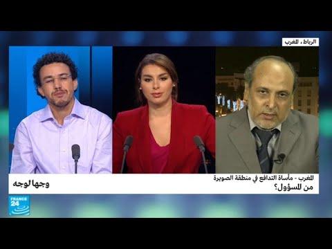 شاهد مأساة التدافع في منطقة الصويرة بالمغرب من المسؤول