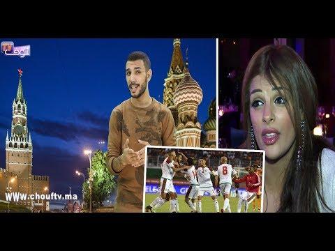 شاهد الراقصة مايا وتأهل المنتخب المغربي لروسيا