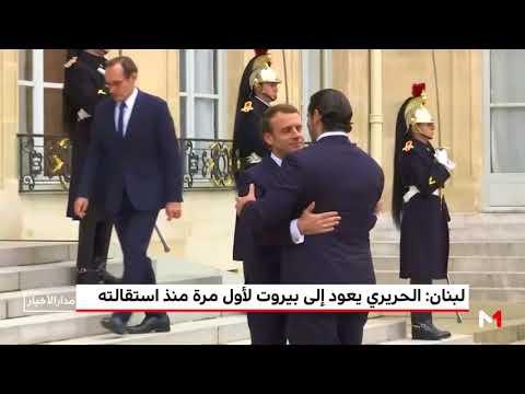شاهد الحريري يعود إلى بيروت لأول مرة منذ استقالته