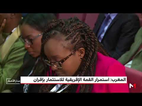 بالفيديو تواصل فعاليات القمة الإفريقية للتجارة والإستثمار في إفران