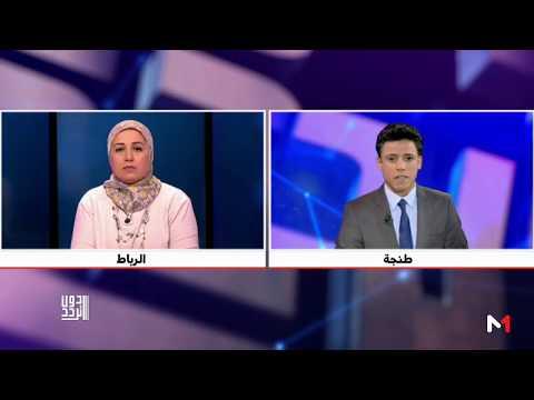 شاهد مستجدات قطاع تعليم السياقة بالمغرب