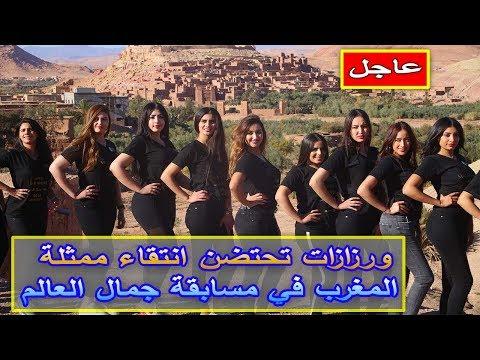 شاهد ورزازات تحتضن انتقاء ممثلة المغرب