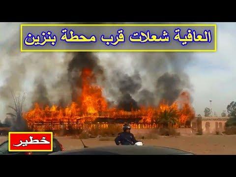 شاهد العافية شعلات قرب محطة بنزين في مراكش