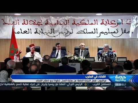 شاهد  فصل النيابة العامة عن وزارة العدل