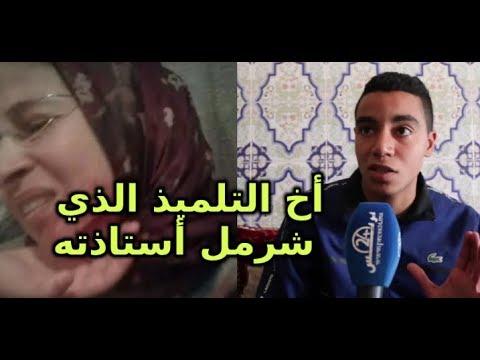بالفيديو  تصريحات شقيق التلميذ المغربي الذي اعتدى على أستاذته