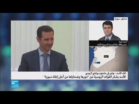 شاهد الأسد يشكر القوات الروسية عن دورها في إنقاذ سورية