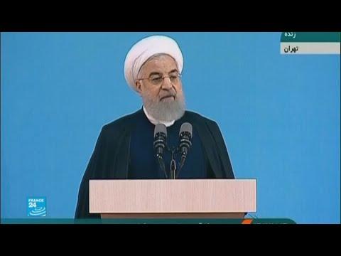 شاهد كلمة حسن روحاني بشأن انتهاء تنظيم داعش