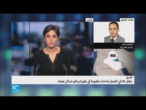 شاهد نحو 24 قتيلًا بانفجار سيارة مفخخة في طوزخرماتو شمال بغداد