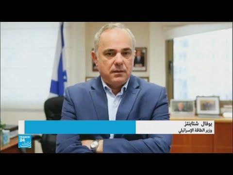 وزير الطاقة الإسرائيلي يؤكد وجود علاقات سرية مع دول عربية
