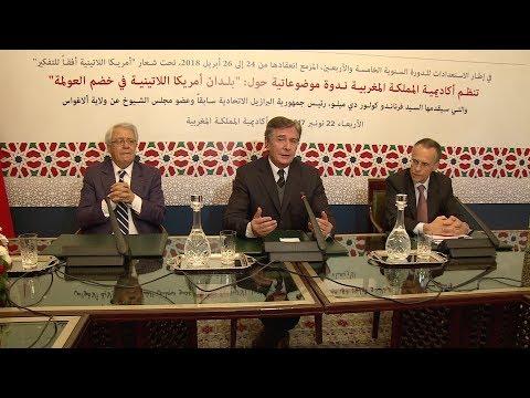 شاهد المغرب بوابة لبلدان أميركا اللاتينية نحو العالم العربي وأفريقيا