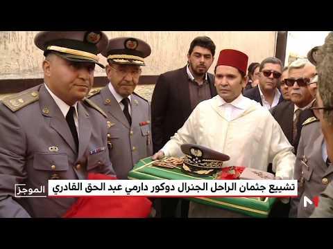 شاهد تشييع جثمان الراحل الجنرال دوكور دارمي عبد الحق القادري