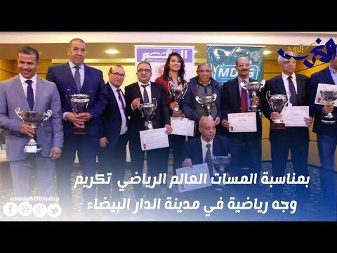 حفلة لتكريم الوجوه الرياضية المهمة في الدار البيضاء