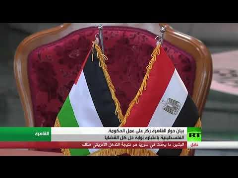 شاهد أولويات الحوار الفلسطيني في القاهرة