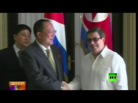 شاهد وزير الخارجية الكوري الشمالي يزور كوبا