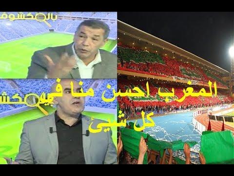 شاهد اندهاش الإعلام الجزائري من جودة ملاعب المغرب