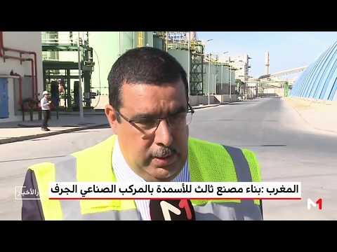 شاهد بناء مصنع ثالث للأسمدة في الجرف الأصفر