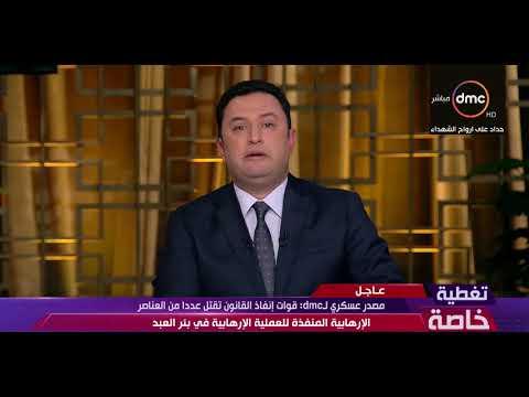 القوات الجوية تشنّ هجومًا على منفذي تفجير مسجد الروضة