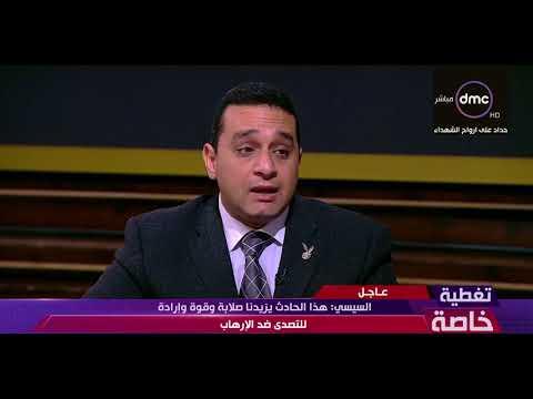 العقيد حاتم صابر يؤكد أن حادث مسجد الروضة  شهادة وفاة
