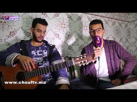 شاهد صوت وعزف رائعين لشابين من مراكش