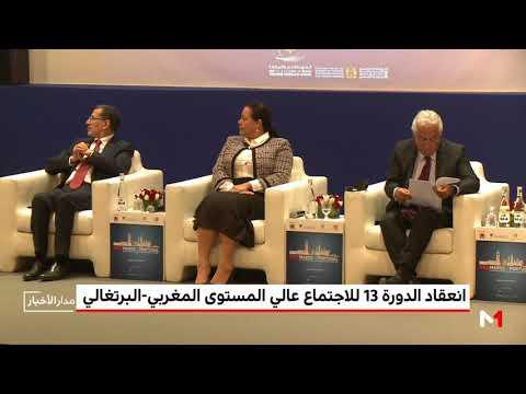 شاهد منتدى رجال الأعمال المغاربة والبرتغاليين