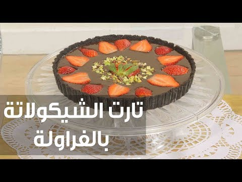 شاهد طريقة إعداد تارت الشيكولاتة بالفراولة