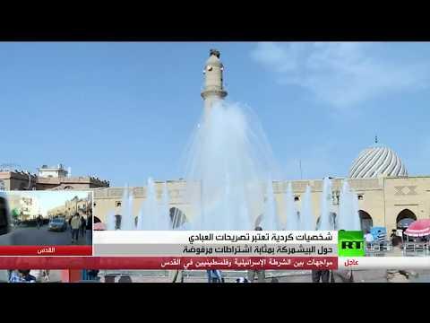 شاهد إقليم كردستان يصف وعود بغداد لصرف رواتب الموظفين بالـدعايات