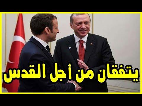 شاهد  أردوغان وماكرون يتفقان على التنسيق المشترك من أجل القدس