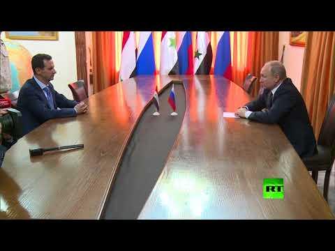 شاهد بوتين والأسد يجريان محادثات ثنائية