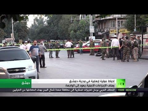 شاهد إحباط عملية متطرّفة في العاصمة السورية دمشق