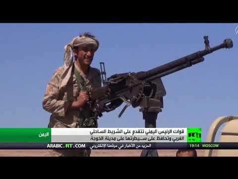 شاهد تقدّم لقوات الرئيس هادي على سواحل اليمن الغربية