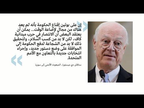 شاهد دي ميستورا يسعى إلى تحقيق السلام في سورية