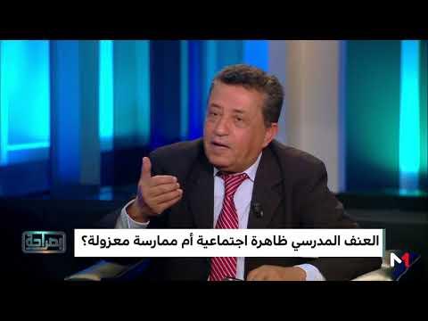 شاهد العنف المدرسي في المغرب ظاهرة اجتماعية تستدعي التدخل الفعلي